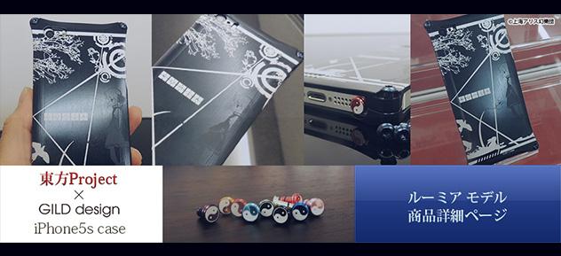 『東方Project』iPhone 5sケース ルーミアモデル(ネイビー)